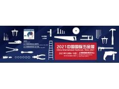 2021中国国际五金展(CIHS'21)