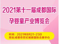 2021年第11届成都国际孕婴童产业博览会