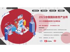 2021中国教育行业博览会