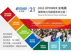 EPOWER第二十一届中国全电展