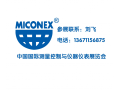 第31届中国国际测量控制与仪器仪表展览会