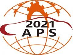 2021中国(北京)国际汽车零部件博览会