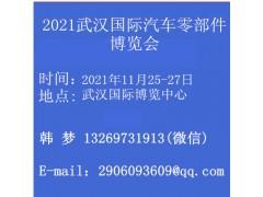 2021武汉国际汽车零部件博览会