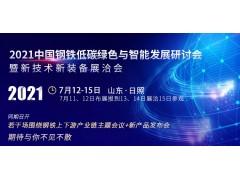 7.12日照中国钢铁低碳绿色与智能发展研讨会