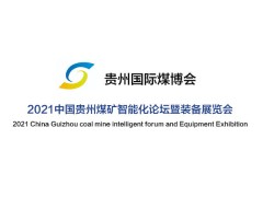 2021中国贵州煤矿智能化论坛暨装备展览会