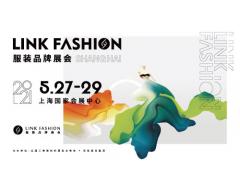 LINK FASHION服装品牌展会