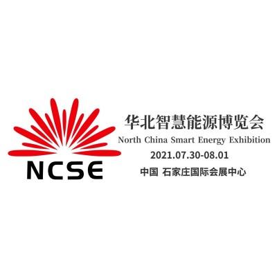 2021年华北光伏风能展会