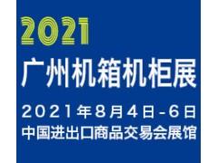 2021广州国际机箱机柜及配套产品展览会