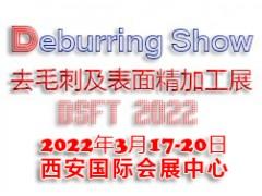 2021广州国际去毛刺及表面精加工技术展览会