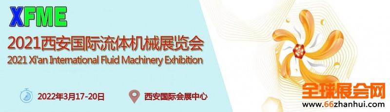 西安流体机械展 (2)