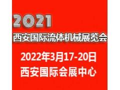 2021西安国际流体机械展览会