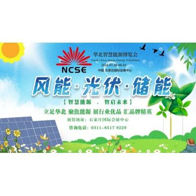 中国储能展览hi2021年华北市场