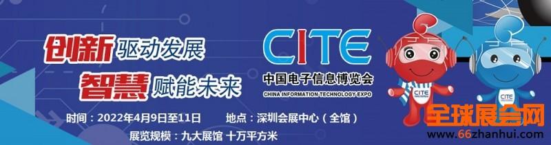 深圳电子信息展LOGO (2)