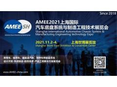2021上海国际汽车底盘系统与制造工程技术展览会