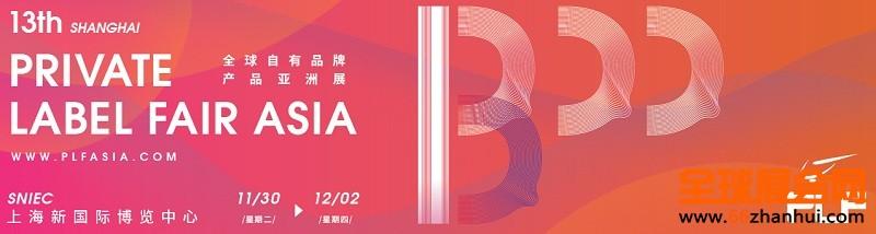 PLF2021上海