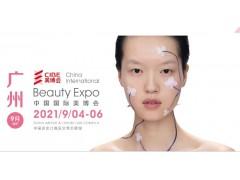 2021年全国美容美体博览会暨2021年广州秋季美博会